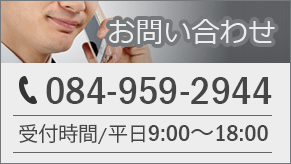 お問い合わせ TEL.084-959-2944